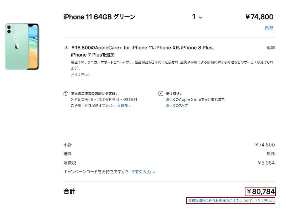 結局iPhone 11は8万超え