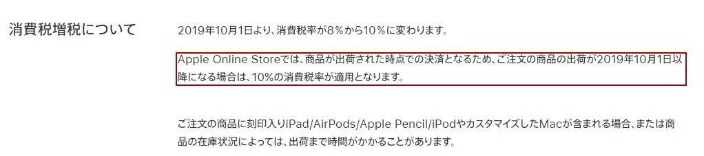 出荷が10月1日を超えると10%!(出典:AppleStoreより)