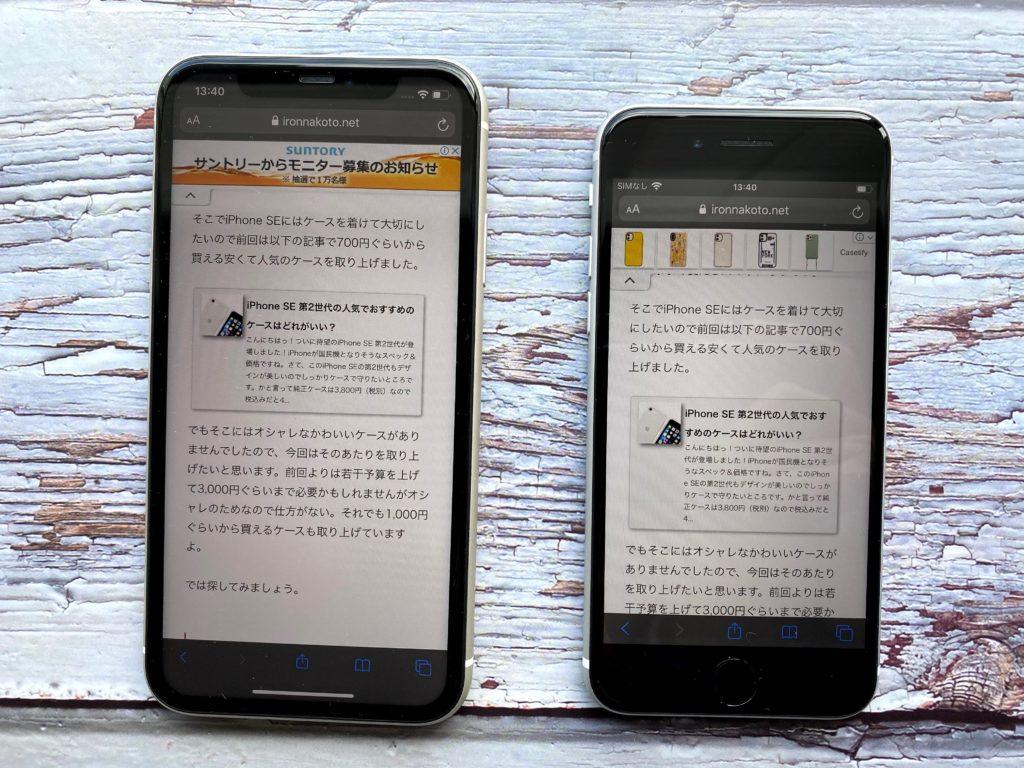 左がiPhone 11で右がiPhone SE
