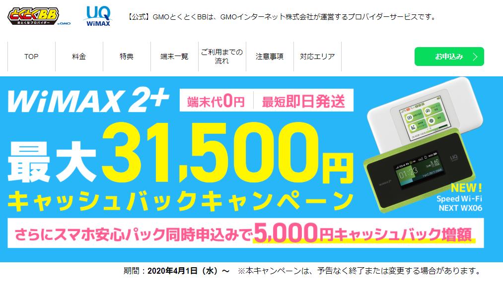 とくとくBB WiMAX2+のキャッシュバックキャンペーン
