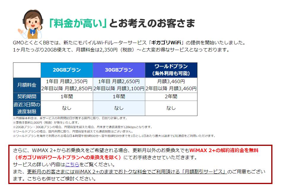 とくとくBB WiMAX2+はギガゴリWiFiに乗り換え可能