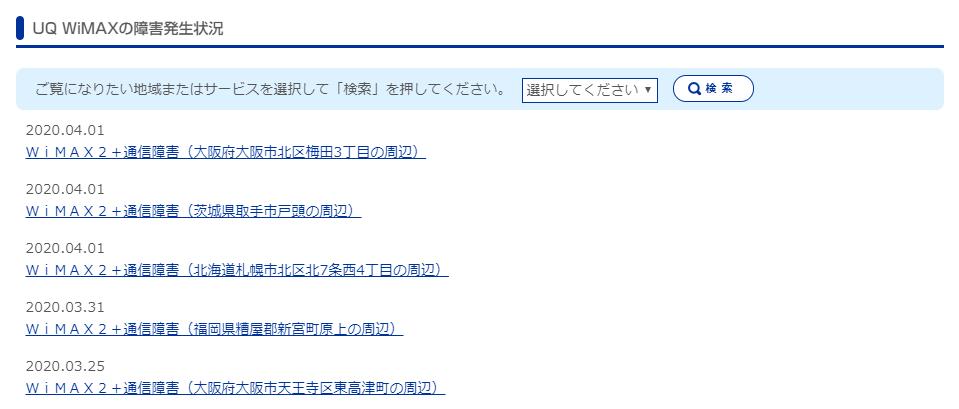 WiMAXの障害情報(出典:UQコミュニケーションズ公式サイト)