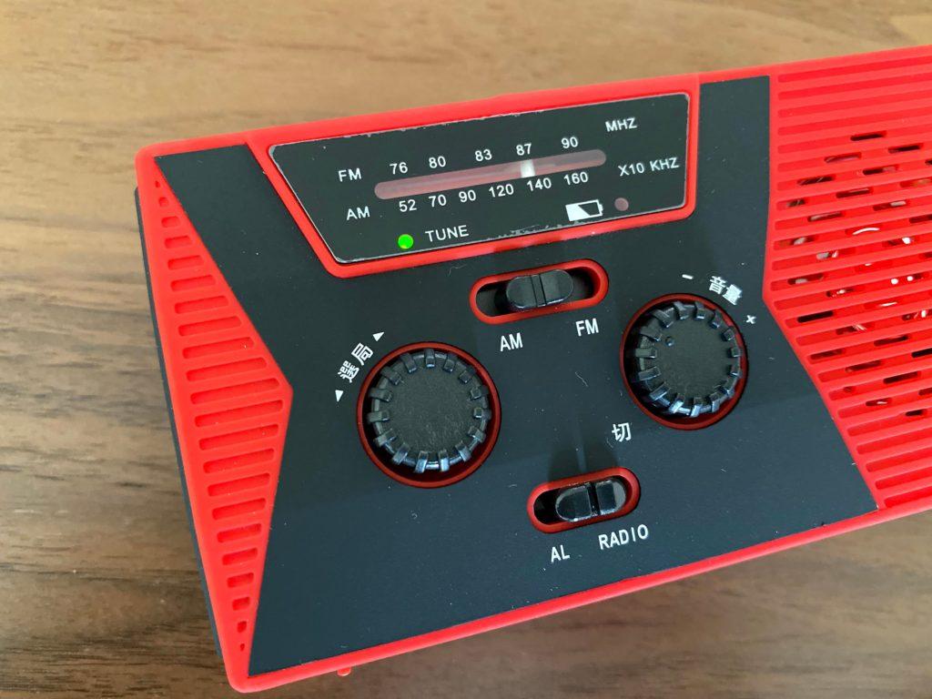 ラジオを聞いてみる
