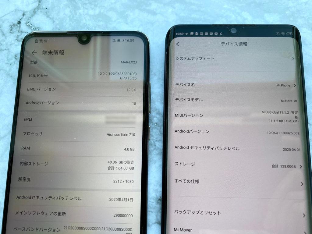 右がHUAWEI P30 liteで右がXiaomi Mi Note 10