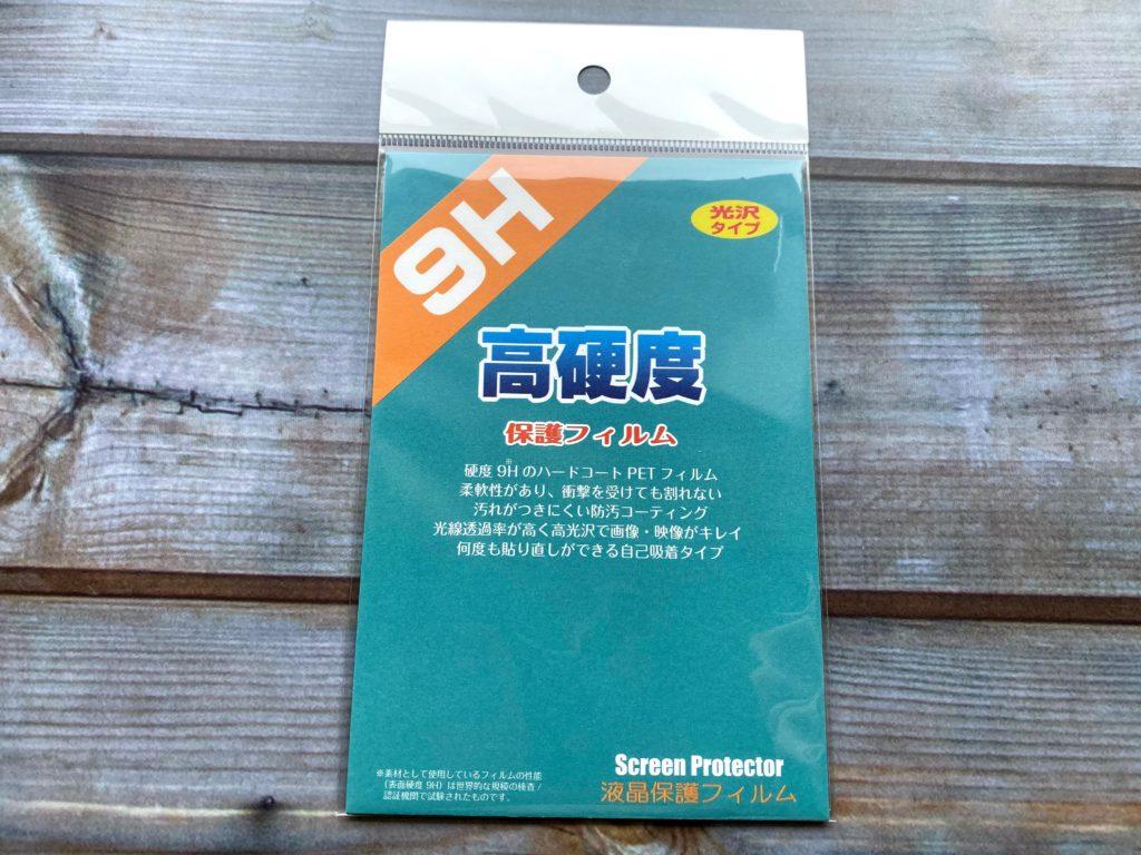 PDF工房 YAMAY SW020用液晶保護フィルム