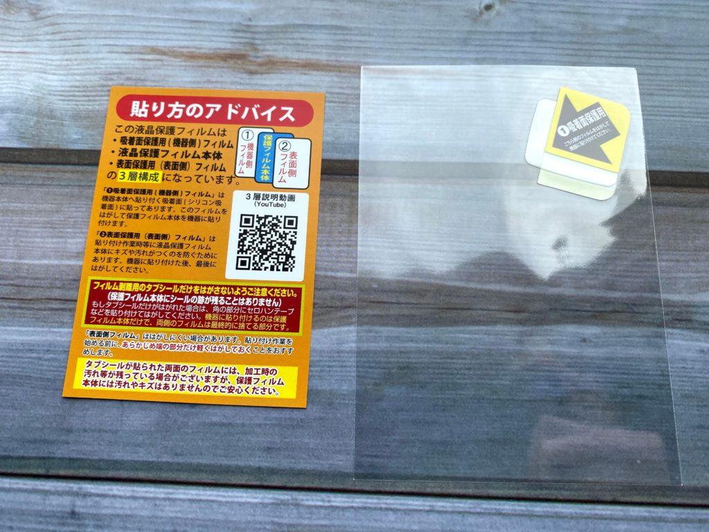 PDF工房 YAMAY SW020液晶保護フィルム