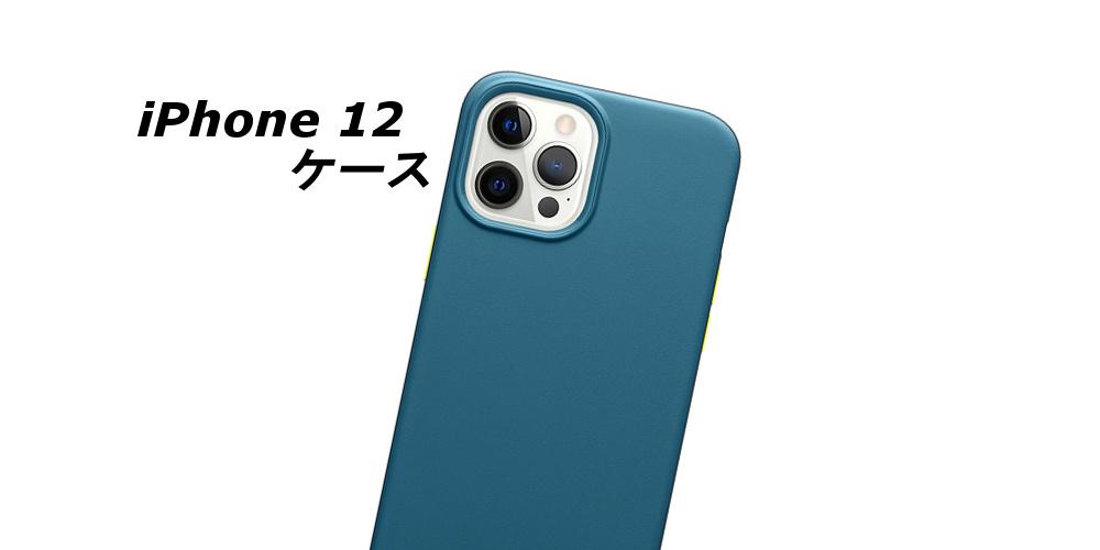 iPhone 12のケース