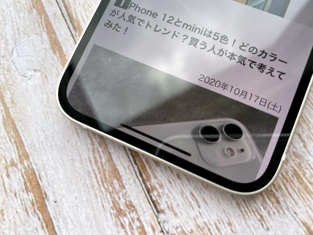 iPhone 12 miniのベゼル