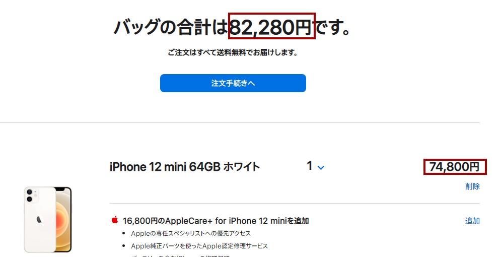 はっ八万円??