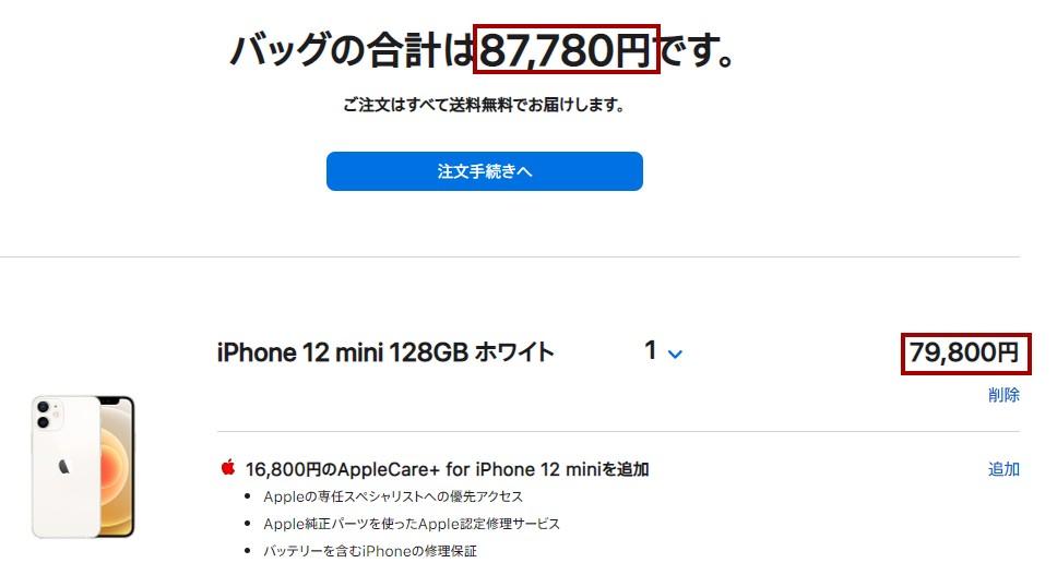 128Gで87,780円か