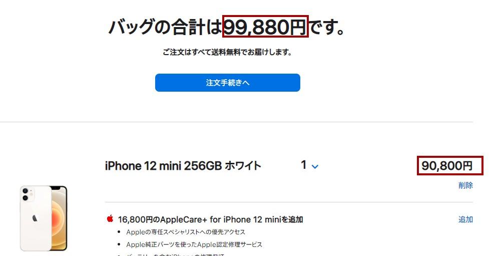 iPhone 12 miniの256Gは10万円になる