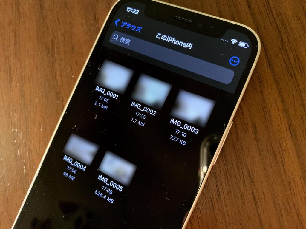iPhone 12 miniの写真や動画の容量サイズ