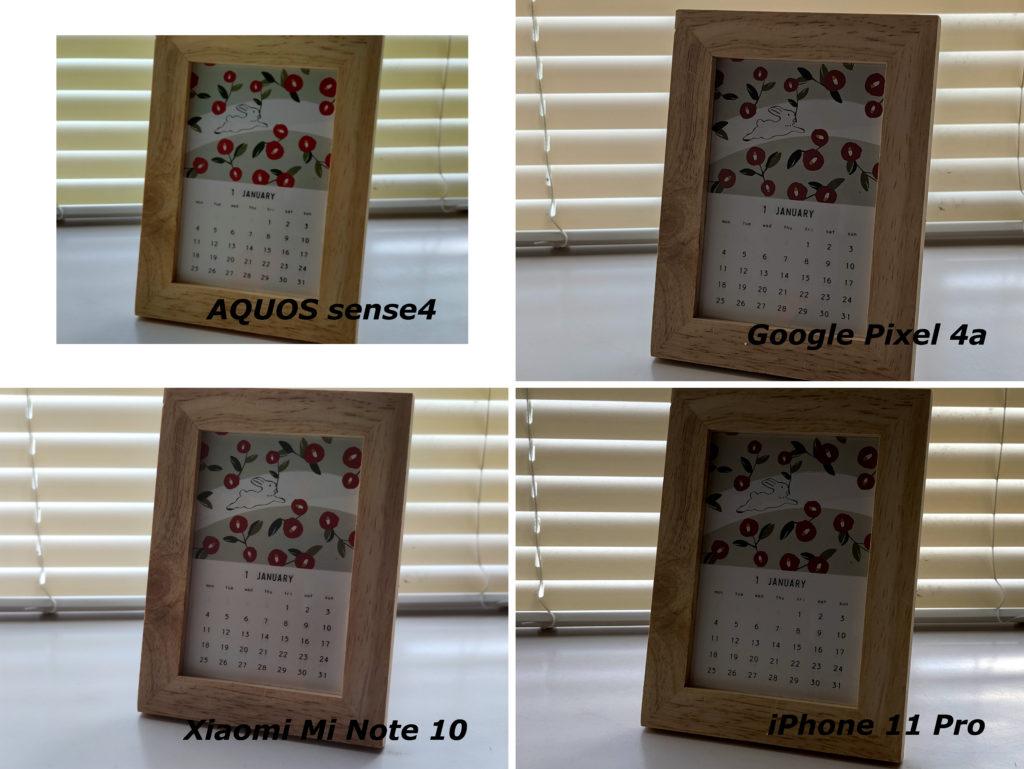 AQUOS sense4とGoogle Pixel 4aとXiaomi Mi Note 10とiPhone 11 Proのカメラを比較