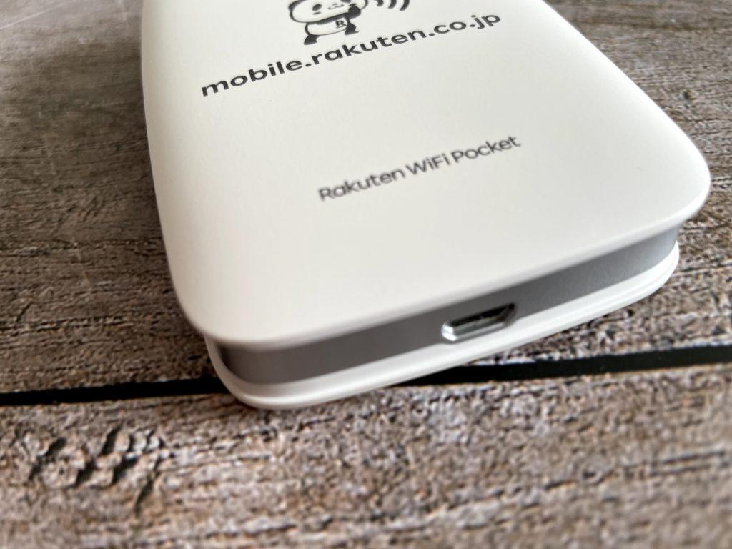 Rakuten WiFi PocketはmicroUSB