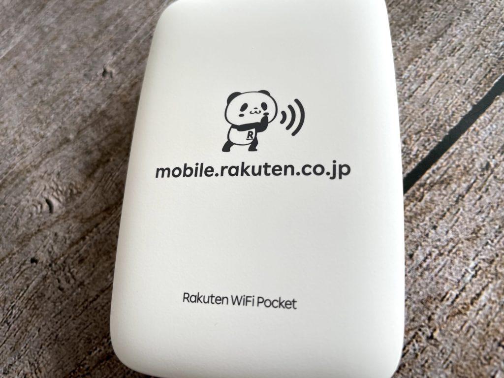 Rakuten WiFi Pocketの裏面がまたカワイイ!!