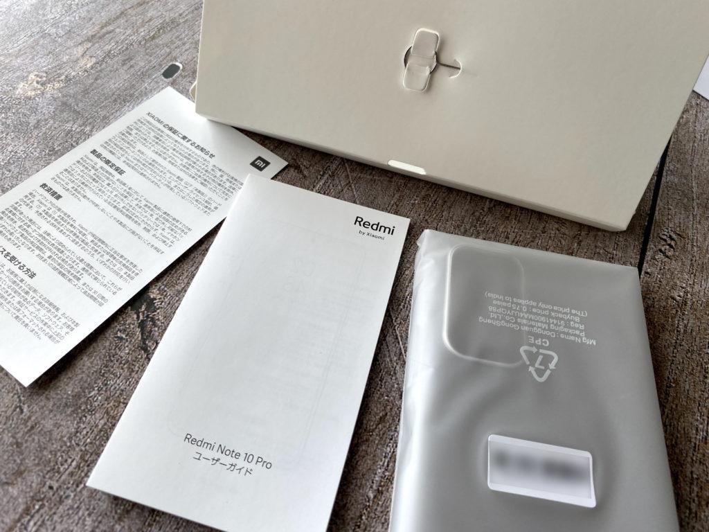 Redmi Note 10 Proの付属品