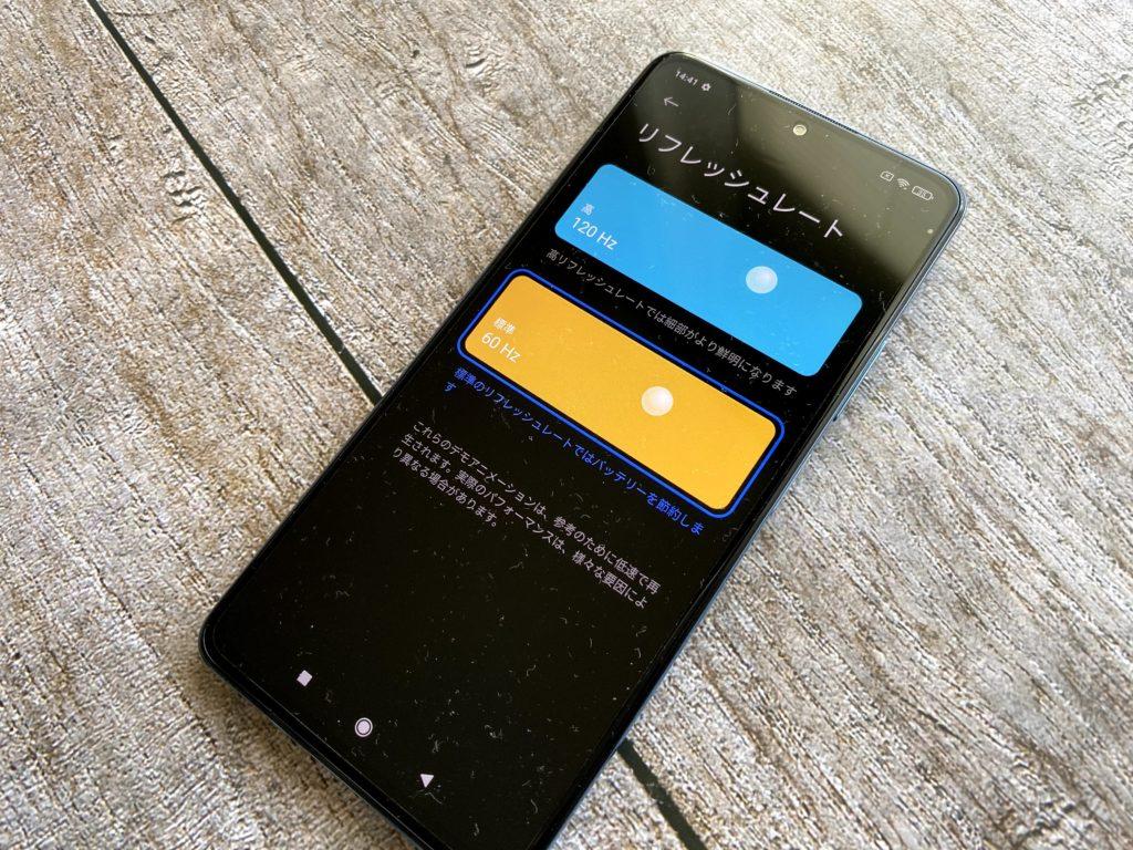 Redmi Note 10 Proのリフレッシュレートの初期設定は60Hzだった