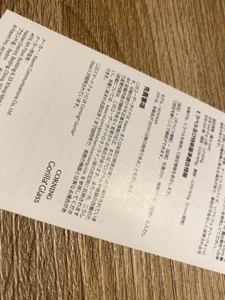 Redmi Note 10 Proはゴリラガラス5使用