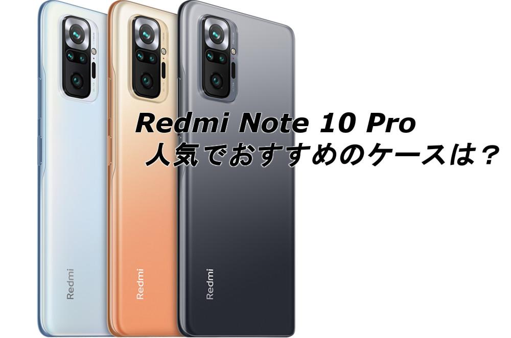 Redmi Note 10 Proの人気でおすすめのケースはどれがいい?