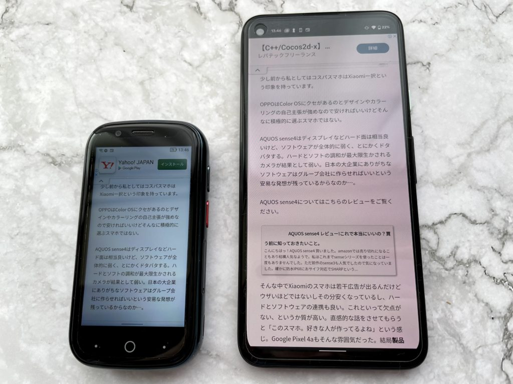 Jelly2とpixel 4aを比較