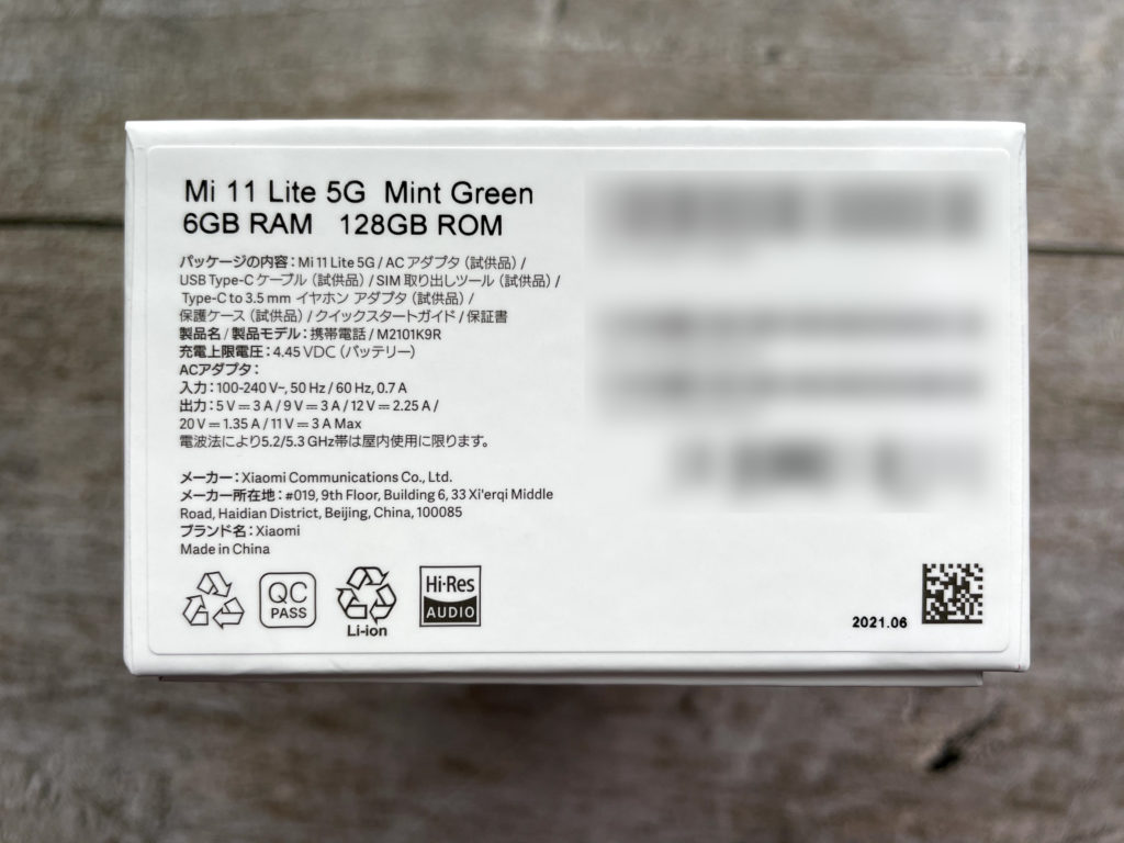 Mi 11 Lite 5Gの外箱横側