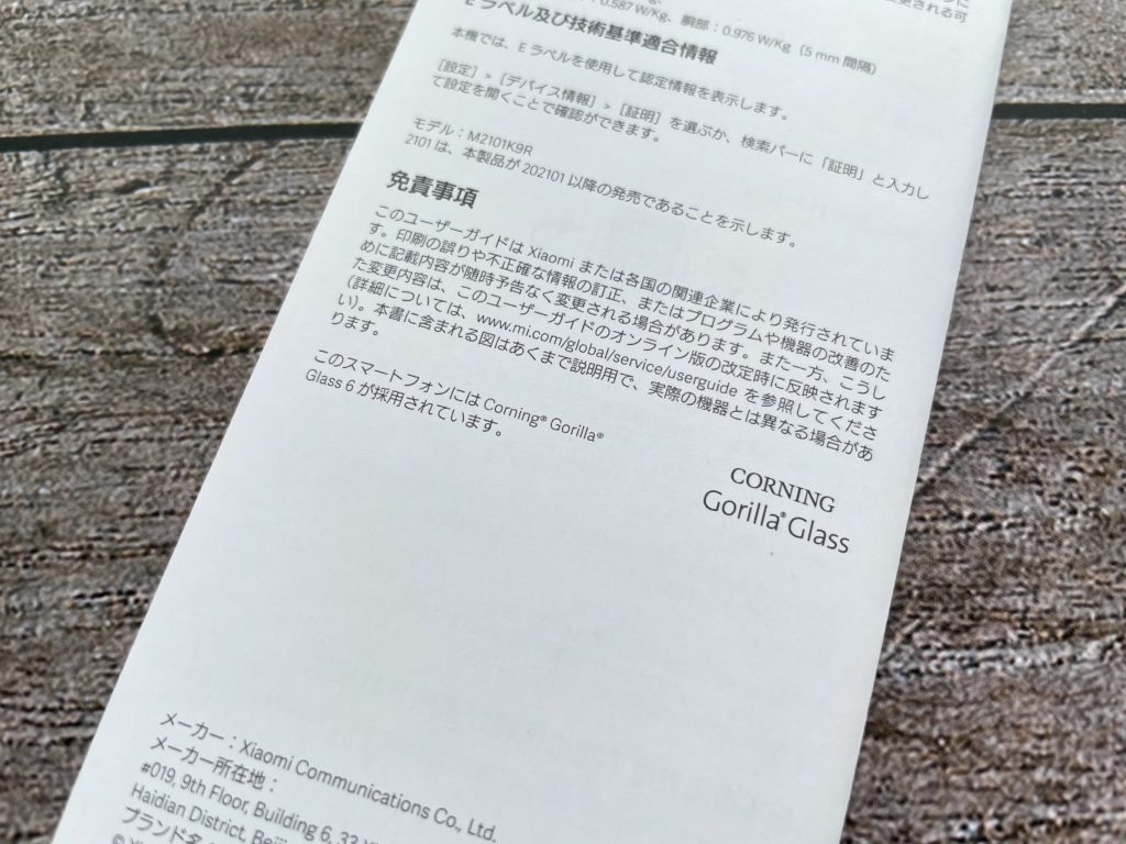 Mi 11 Lite 5Gはゴリラガラス6を使用