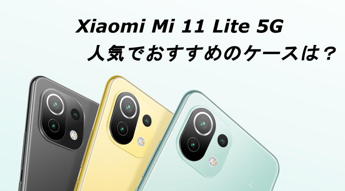 Xiaomi Mi11 Lite 5Gの人気でおすすめのケースはどれがいい?