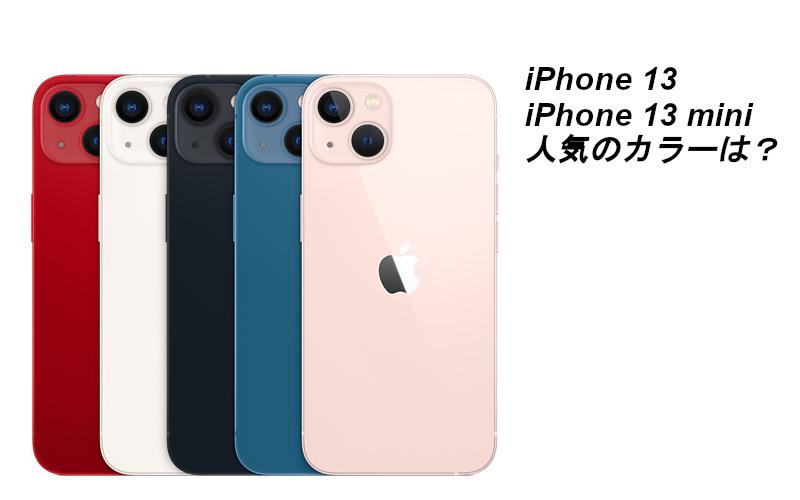 iPhone 13とiPhone 13 miniの人気でトレンドのカラーはどれ?